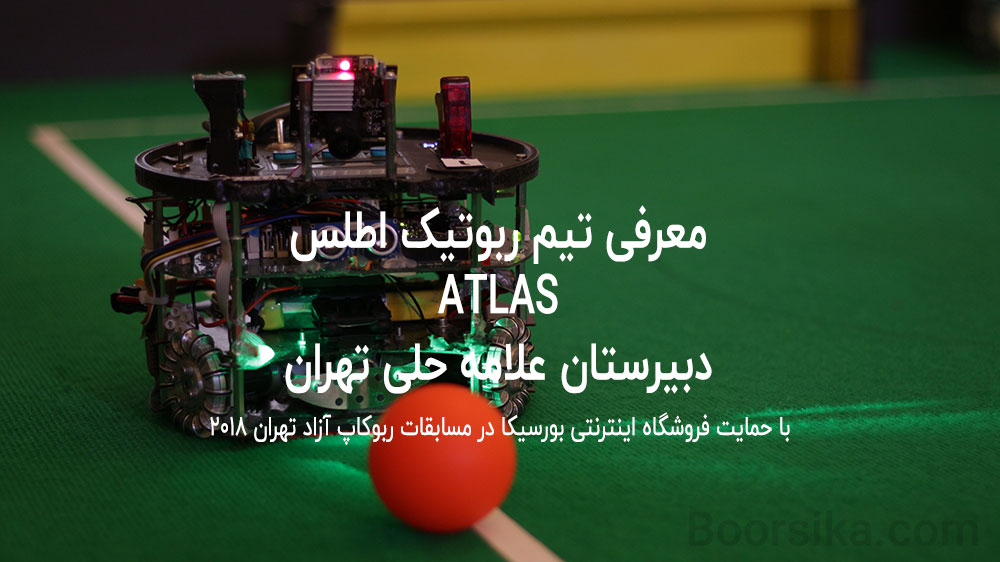 تیم ربوتیک اطلس ATLAS